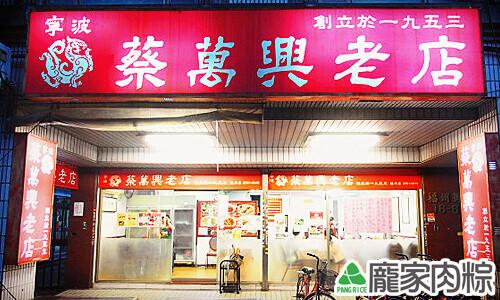 北部粽子蔡萬興湖州肉粽