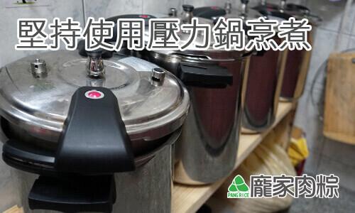 53-00-2龐家肉粽堅持品質仍使用壓力鍋烹煮粽子