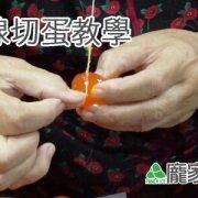 72-00包粽子切蛋不黏刀,鹹蛋切法教學(肉粽知識推薦)