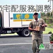 003-01新年期間龐家肉粽宅配黑貓宅急便服務調整說明