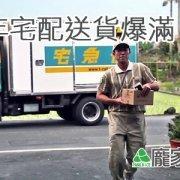 003-04過年宅配送貨量爆滿