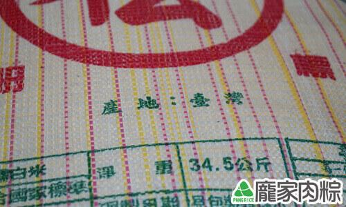 糯米產地台灣