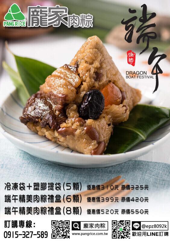 龐家肉粽端午節預購優惠