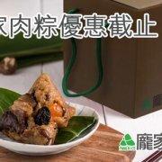 002-04龐家肉粽優惠截止