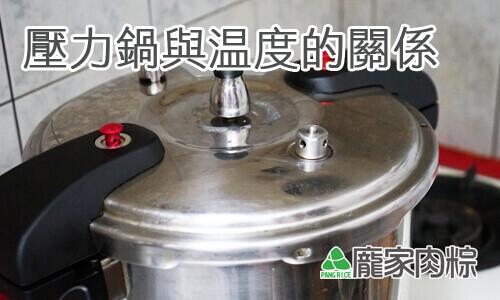 97-00壓力鍋煮東西為什麼好吃?壓力與溫度的關係!(粽子知識推薦)