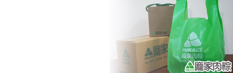 政院環保署限塑政策擴大管制購物塑膠袋,龐家肉粽將不免費提供塑膠提袋