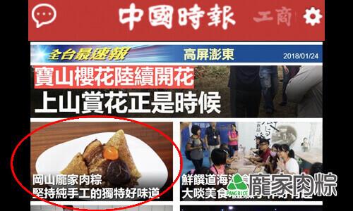 102-01中國時報報導推薦龐家肉粽