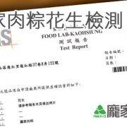 106-00龐家肉粽-花生SGS檢驗報告,不含黃麴毒素(粽子食材檢驗)