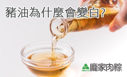 110-00豬油為什麼在室溫下會凝固成白色?(龐家肉粽-粽子食材知識)