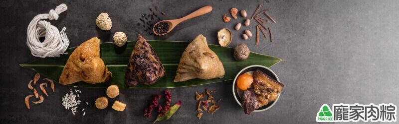 龐家肉粽推出新口味養生紅藜黑米粽以及栗香櫻花蝦大干貝粽子