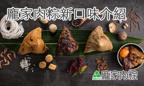 111-00龐家肉粽推出新口味養生紅藜黑米粽以及栗香櫻花蝦大干貝粽子