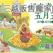 117-00龐家肉粽端午節粽子禮盒全省新光三越超市預購中