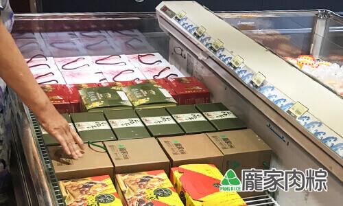 117-02龐家肉粽端午節粽子禮盒全省新光三越超市預購中